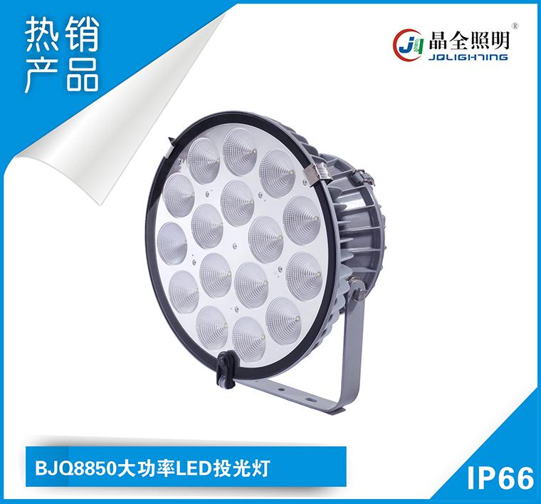 BJQ8850大功率(lv)LED投光(guang)��.jpg