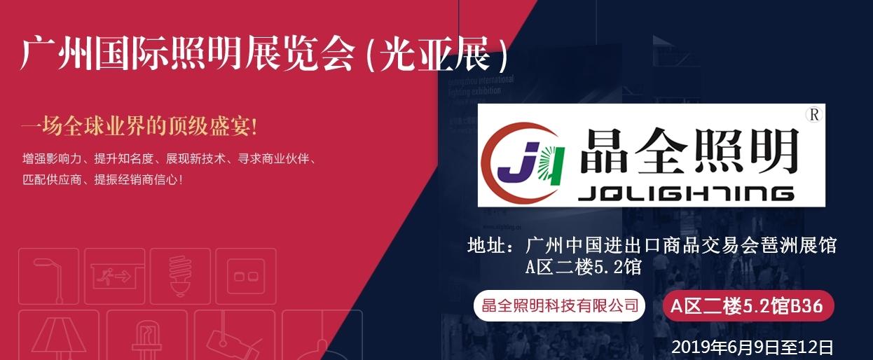晶全照明与您相约2019年广州国际照明展览会(光亚展)