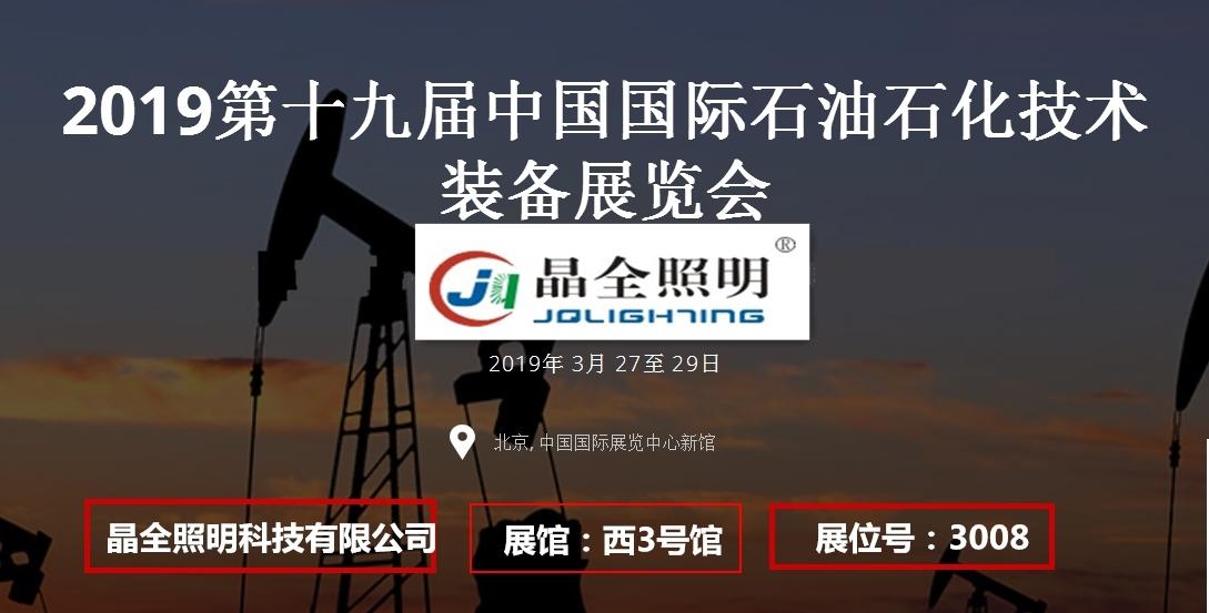 晶全照明与您相约2019第十九届中国国际石油石化技术装备展览会